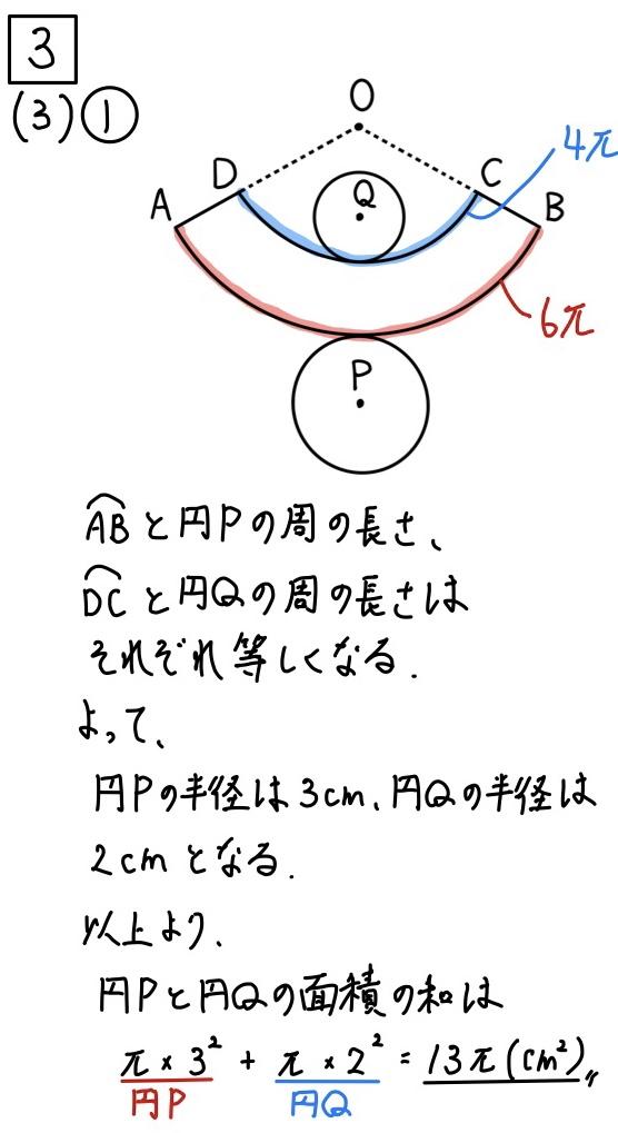 2020愛知公立数学3_3-1