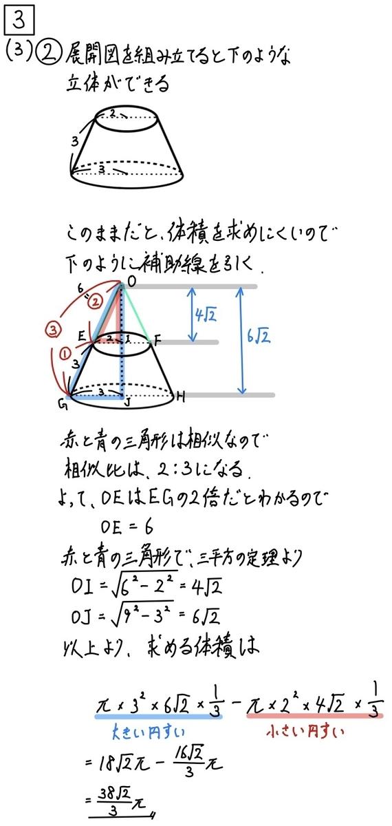 2020愛知公立数学3_3-2