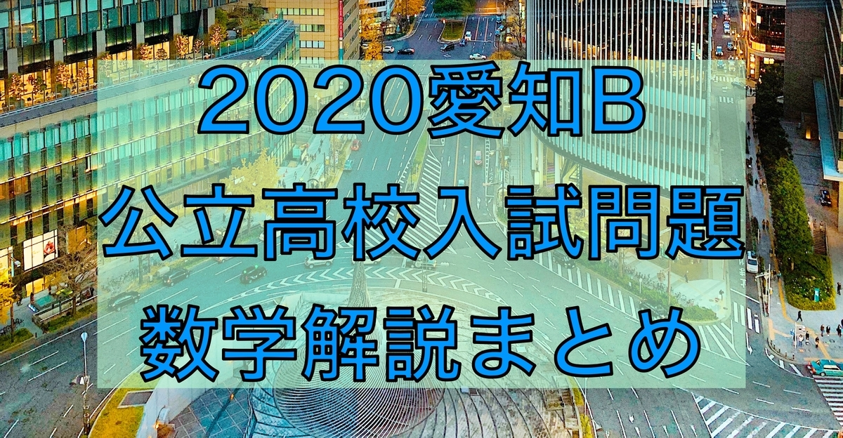 2020愛知愛知公立数学B解説まとめ