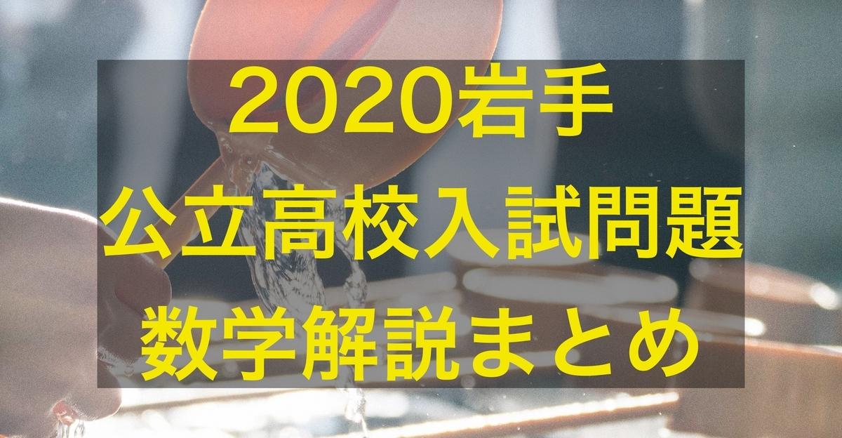 2020年岩手県公立高校入試問題数学解説まとめ