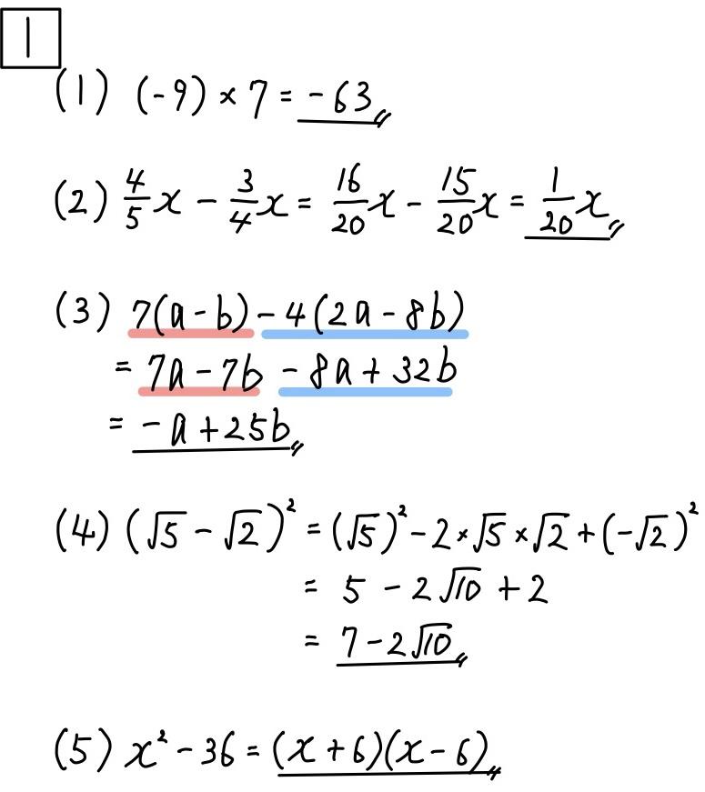 2020三重公立数学1_1-5