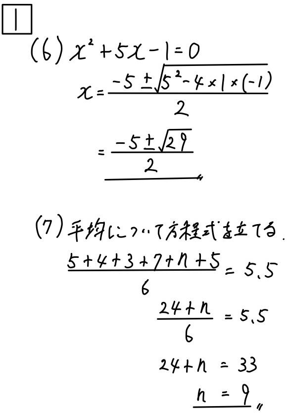 2020三重公立数学1_6-7