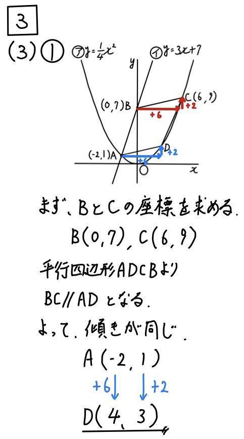 2020三重公立数学3_3-1