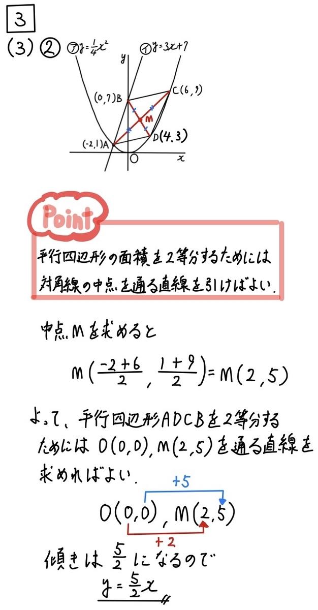 2020三重公立数学3_3-2
