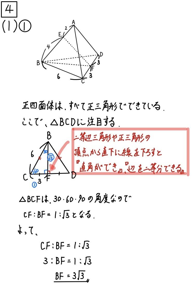 2020三重公立数学4_1-1