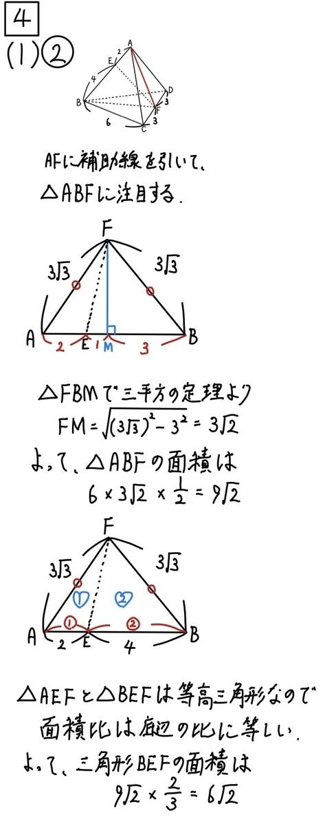 2020三重公立数学4_2-2
