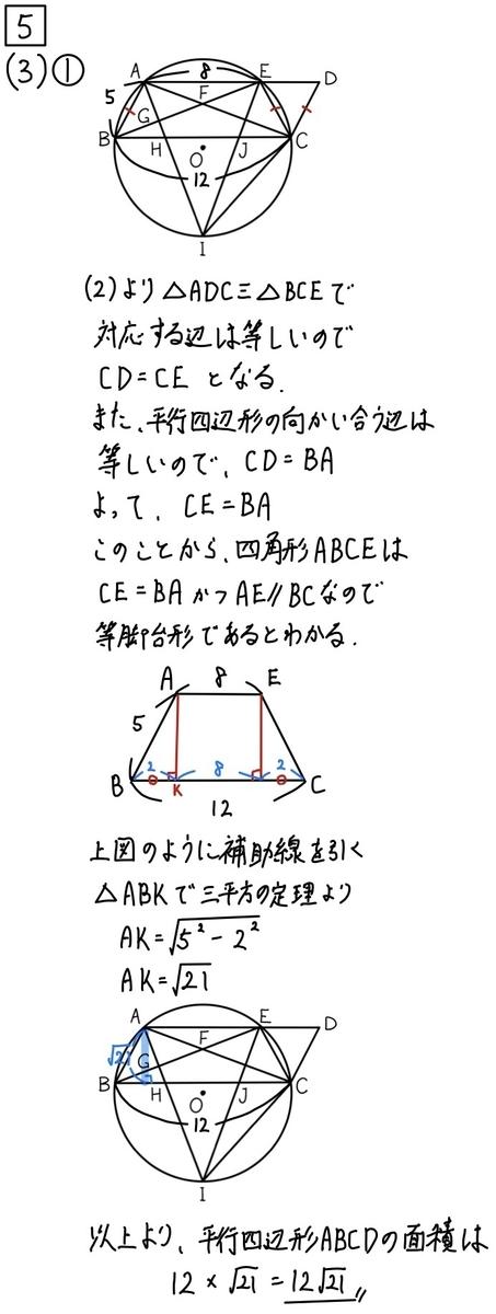 2020三重公立数学5_3-1