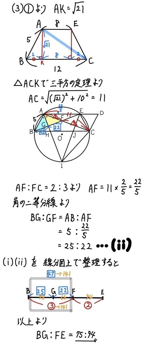 2020三重公立数学5_3-2