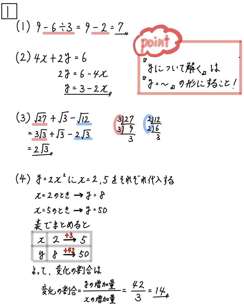 2020岐阜1_1-4