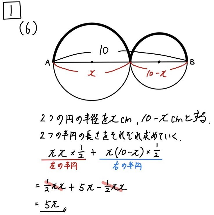 2020岐阜公立数学1_6