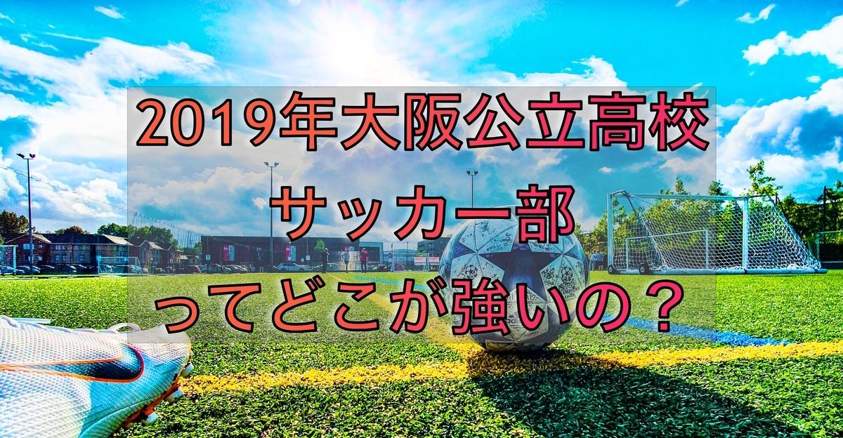 2019大阪公立高校サッカー部ランキング