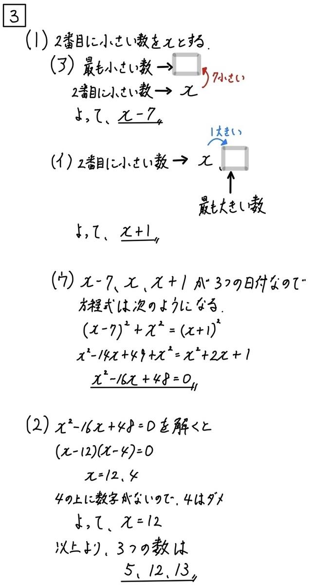 2020岐阜岐阜公立数学3