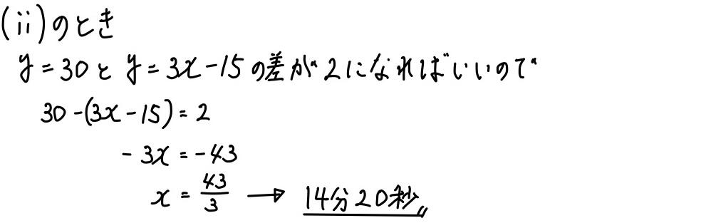 2020岐阜公立数学4−4