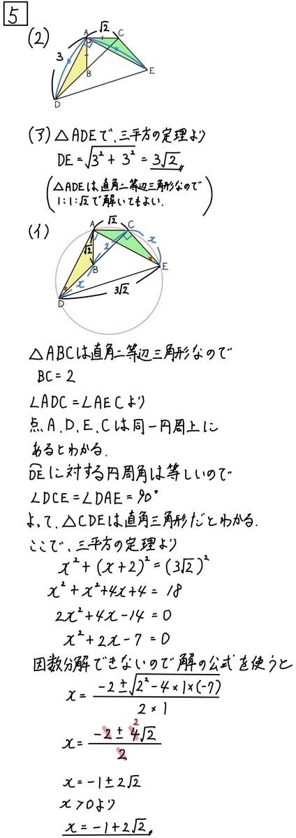 2020岐阜公立数学5−2