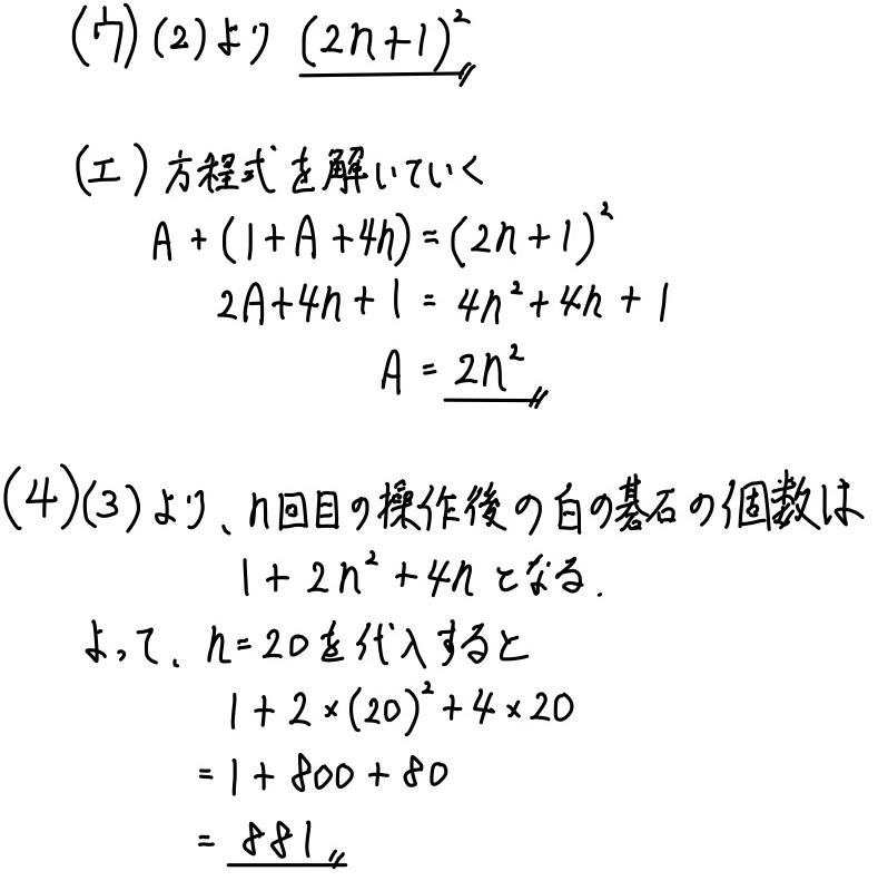 2020岐阜公立数学6_3-4