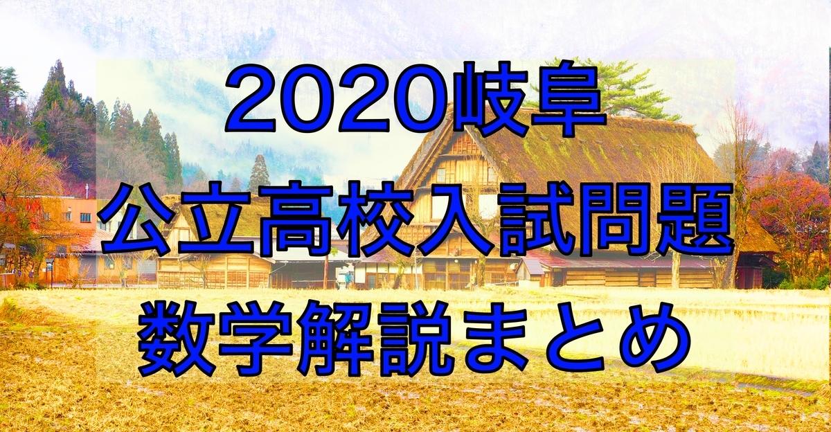 2020岐阜公立数学解説まとめ