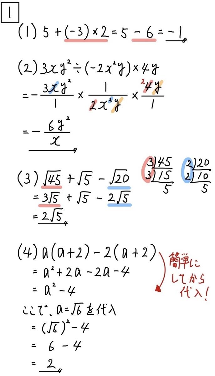 2020年富山公立数学1_1-4