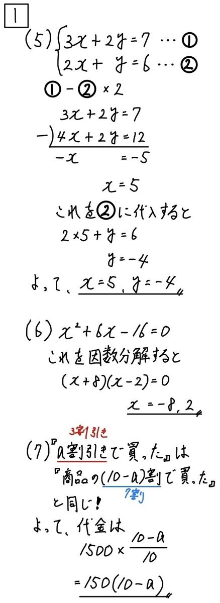 2020富山公立数学1_5-7