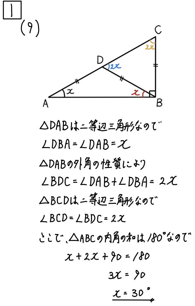 2020富山公立数学1-9