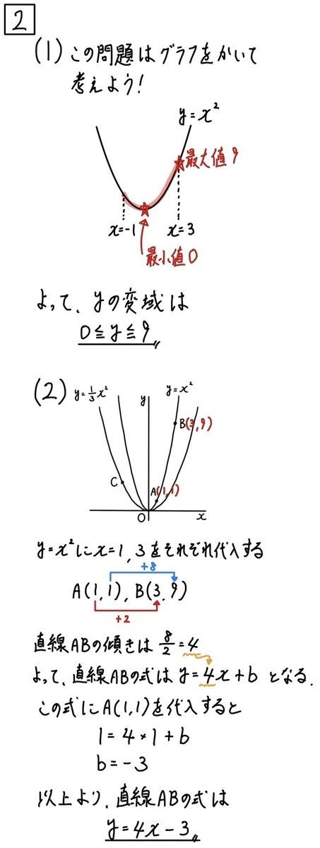 2020富山公立数学2_1-2