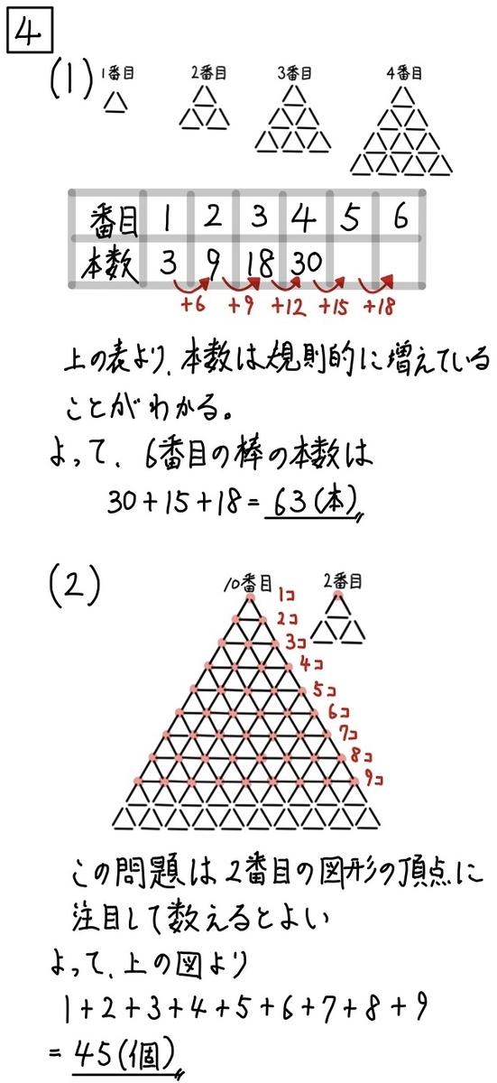 2020富山公立数学4_1-2