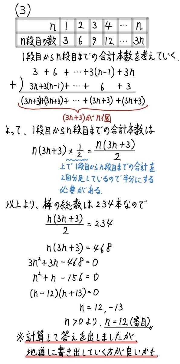 2020富山公立数学4−3