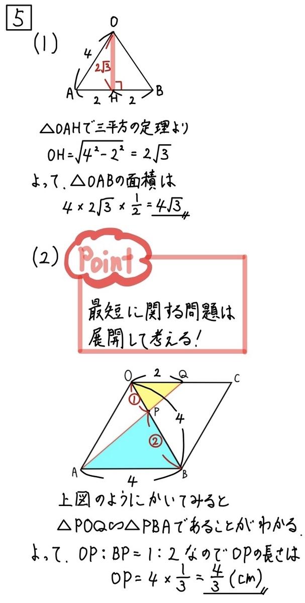 2020富山公立数学5_1-2