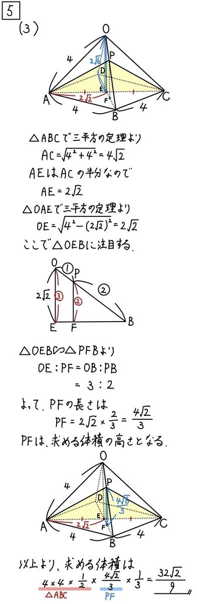 2020富山公立数学5-3