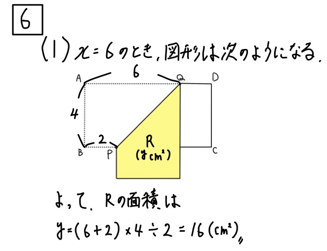 2020富山公立数学6-1