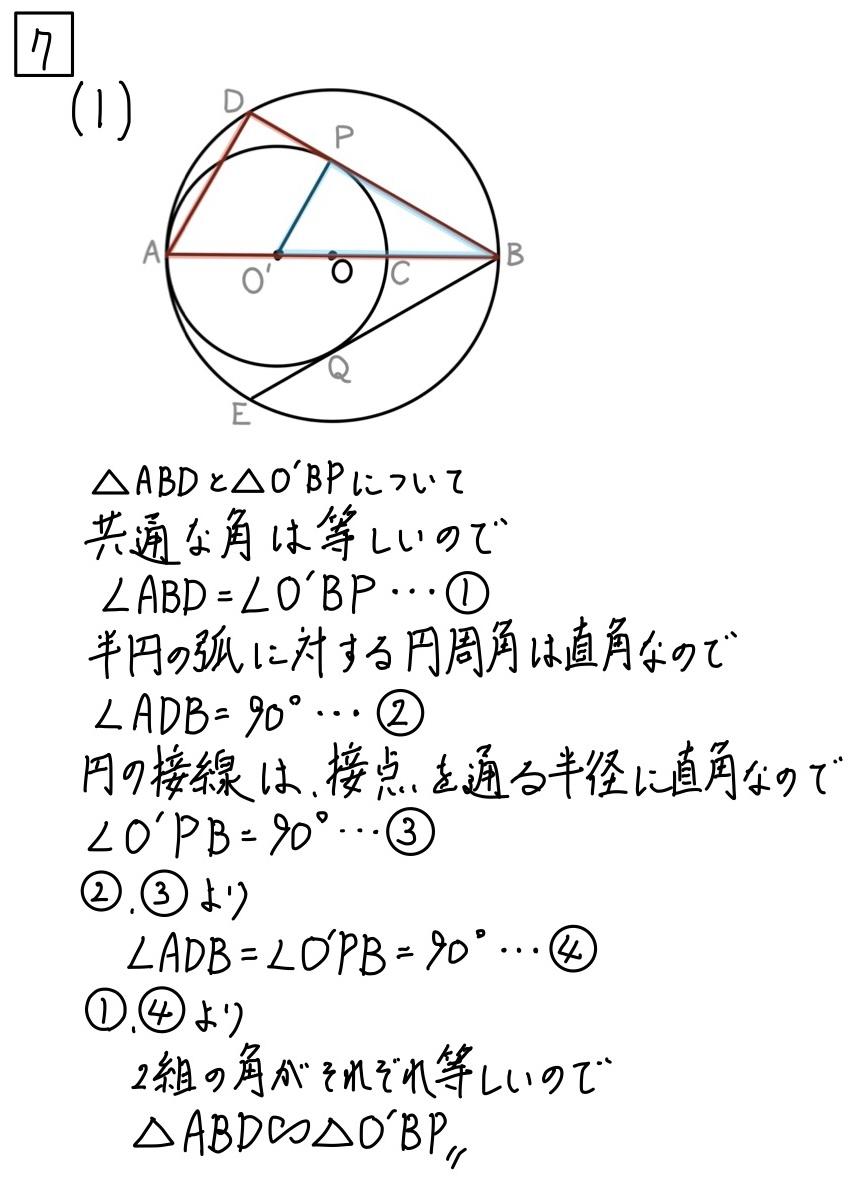 2020富山公立数学7−1