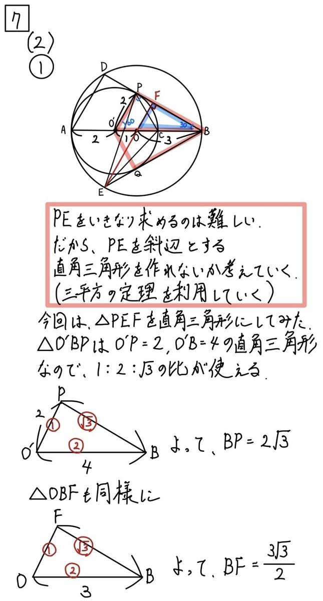 2020富山公立数学7−2