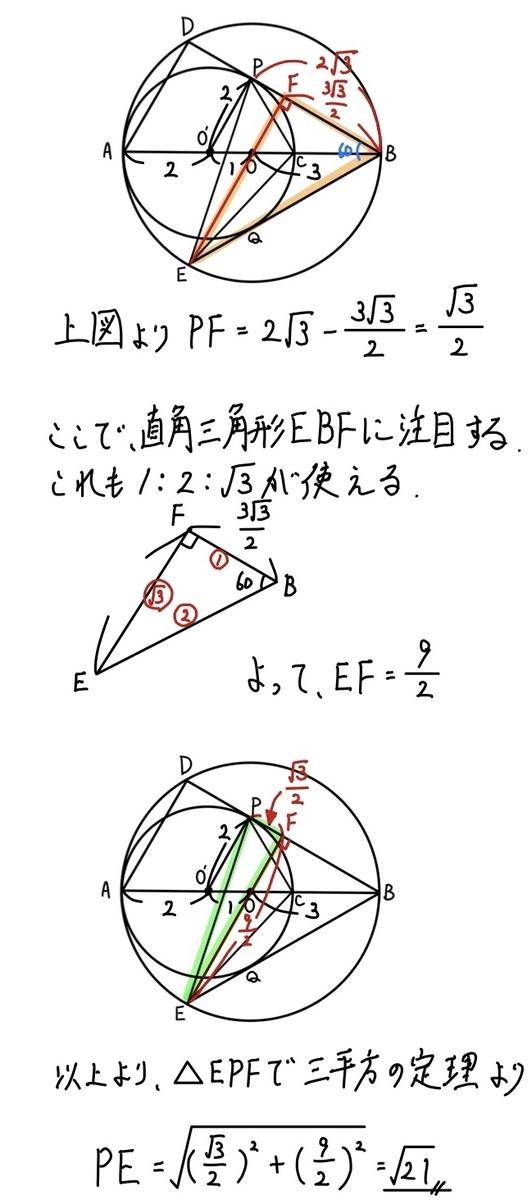 2020富山公立数学公立数学7−2