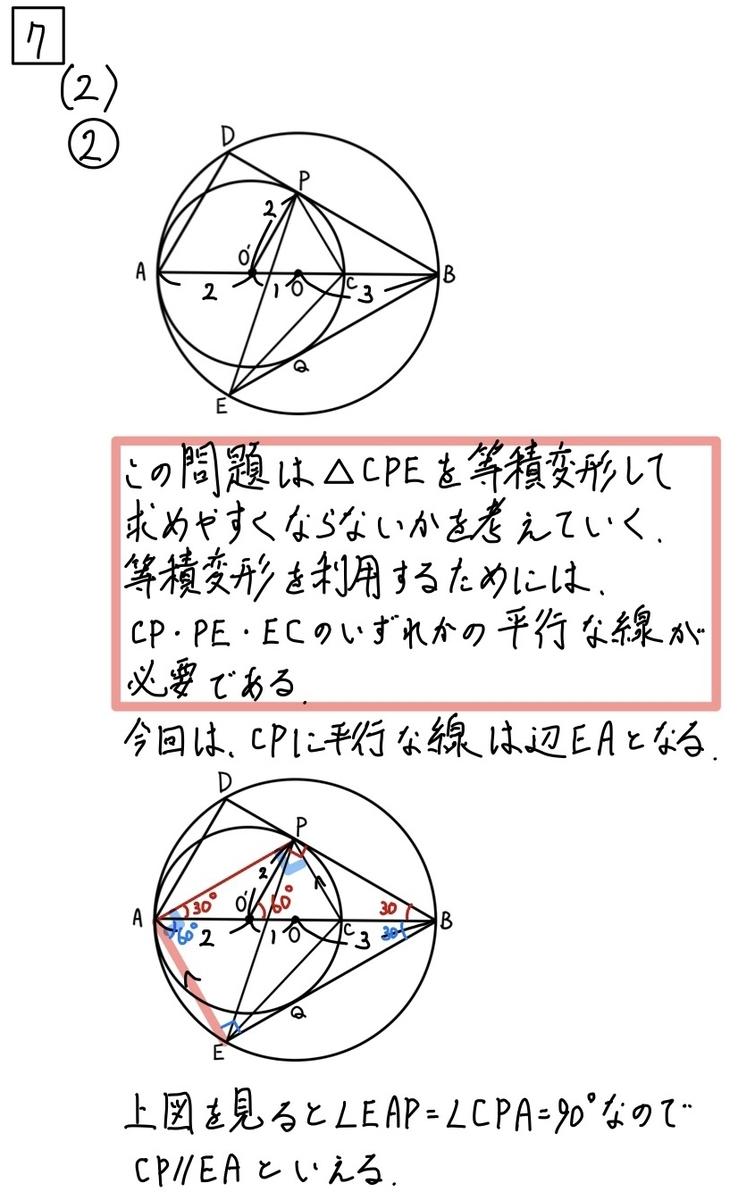 2020富山富山公立数学7−2