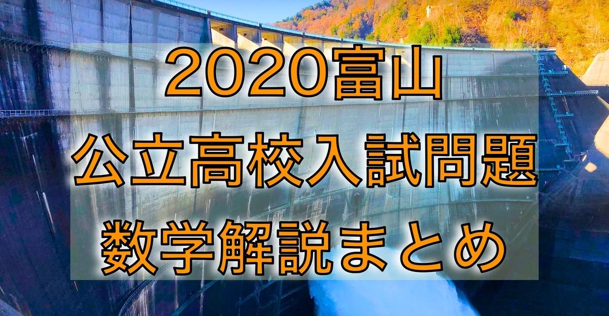 2020富山公立数学解説まとめ