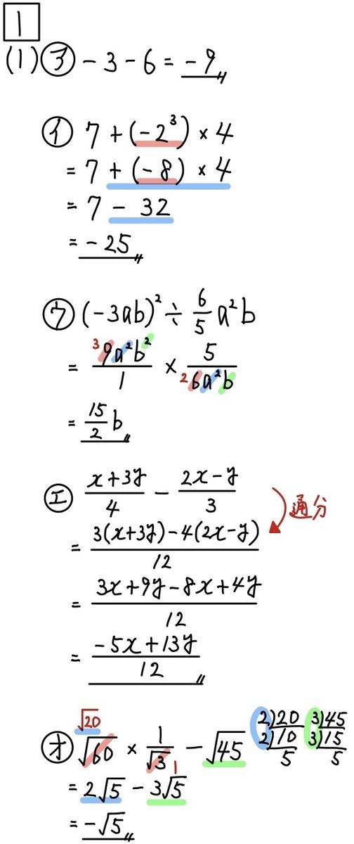 2020石川公立数学1−1