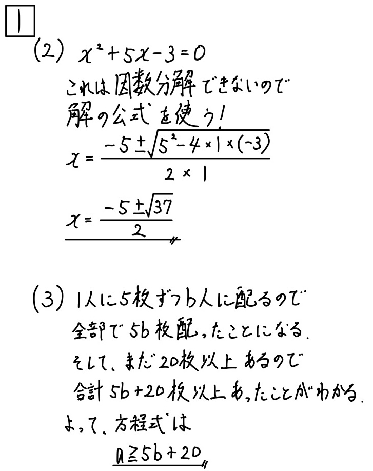 2020石川公立数学1_2-3