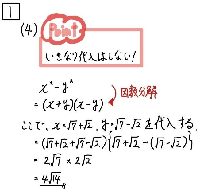 2020石川公立数学1−4