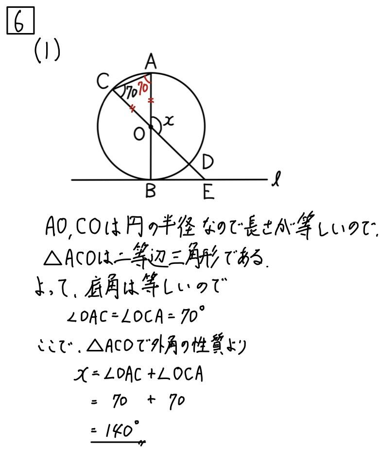 2020石川公立数学6−1