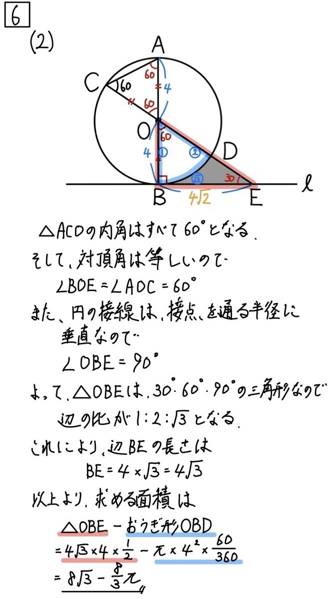 2020石川公立数学6−2