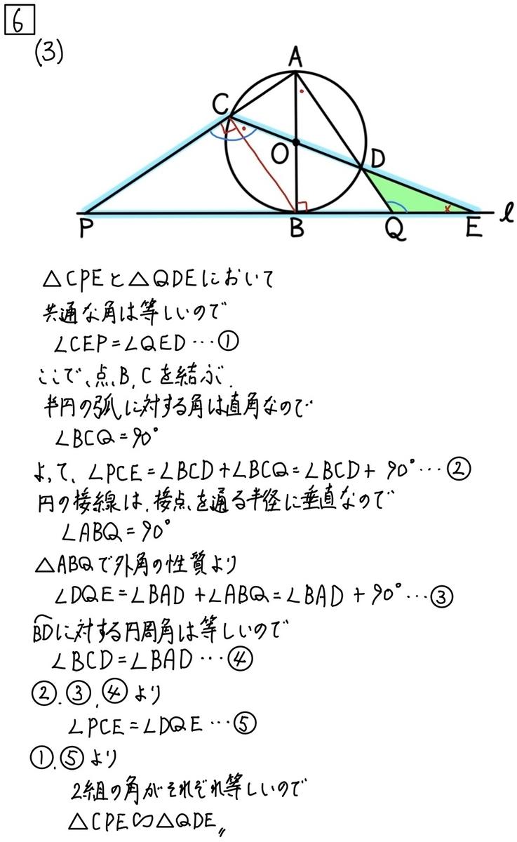 2020石川石川公立数学6−3