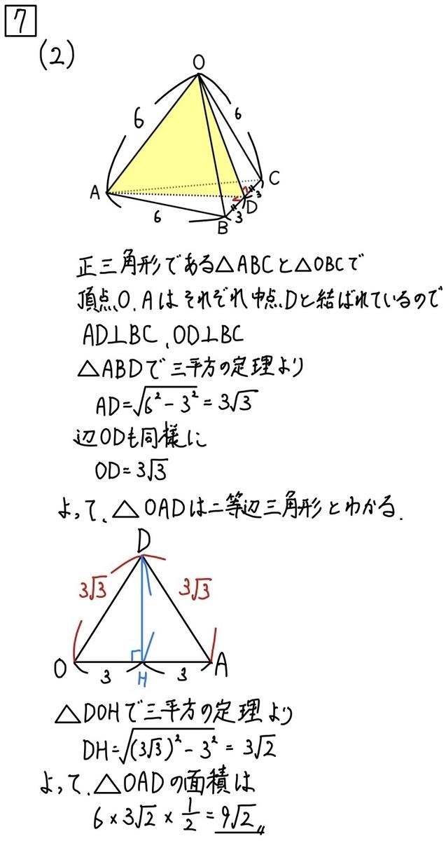2020石川石川公立数学7−2