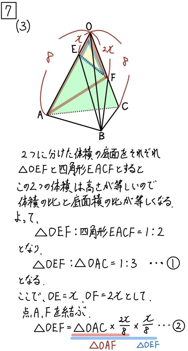 2020石川石川公立数学7−3