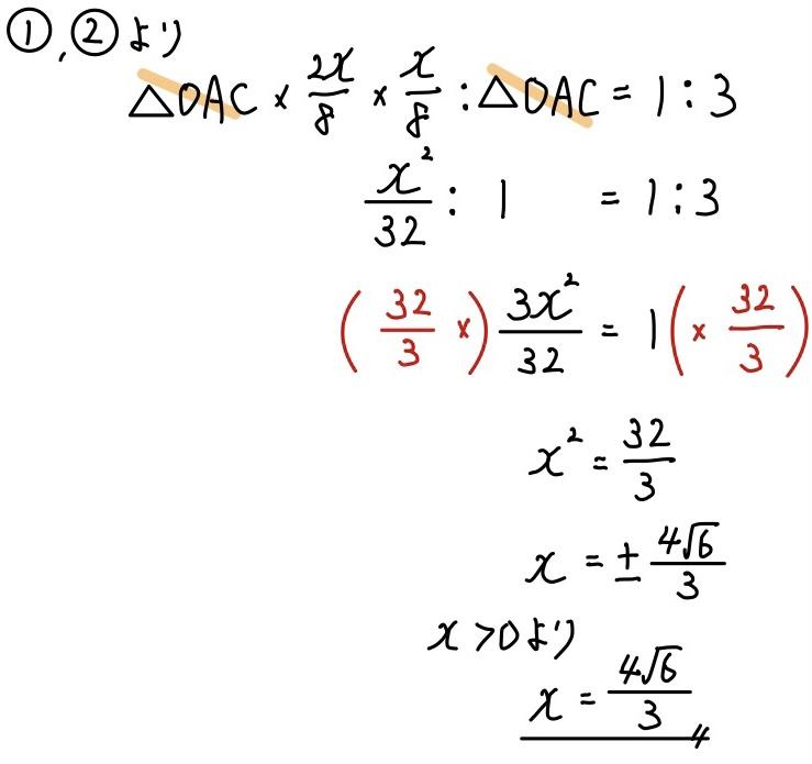 2020石川公立数学7−3