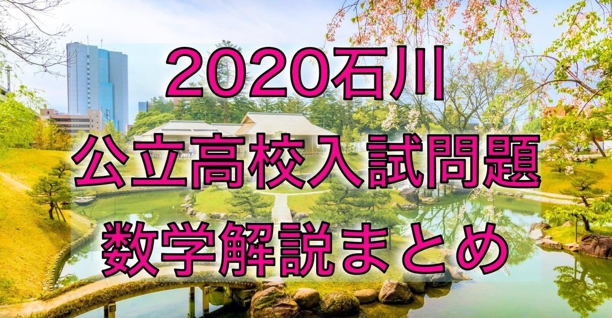 2020石川公立数学解説まとめ