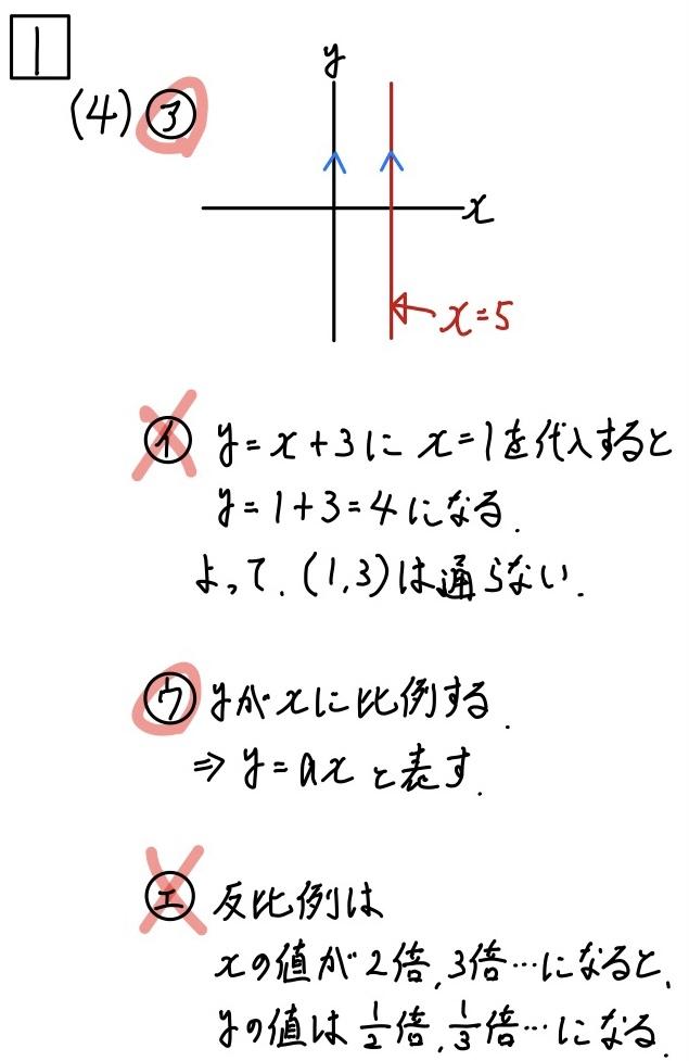 2020福井公立数学1-4