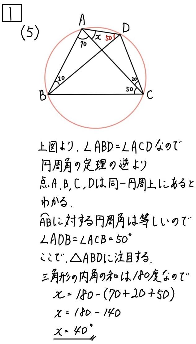 2020福井公立数学1-5
