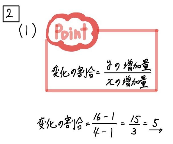 2020福井公立数学2-1