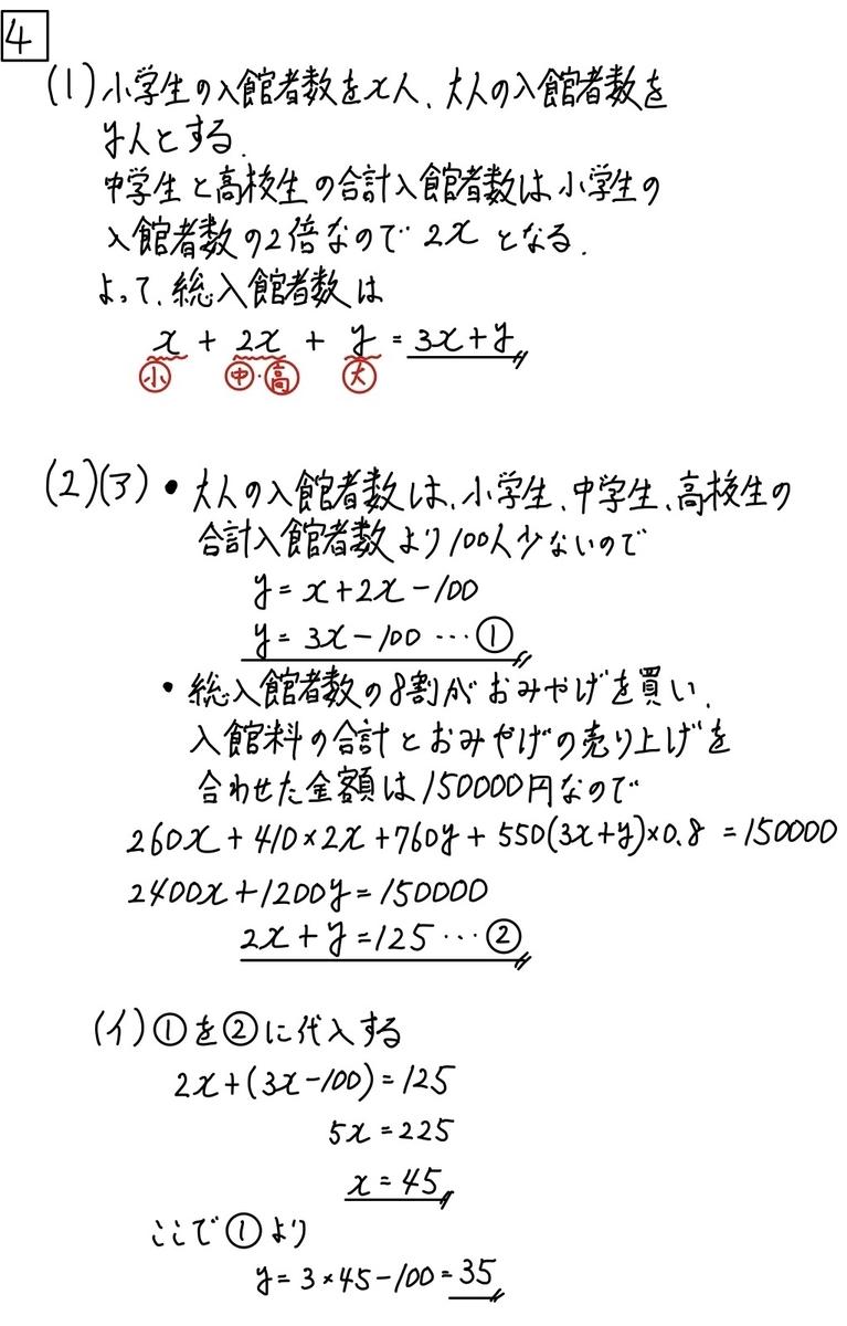 2020福井公立数学公立数学4