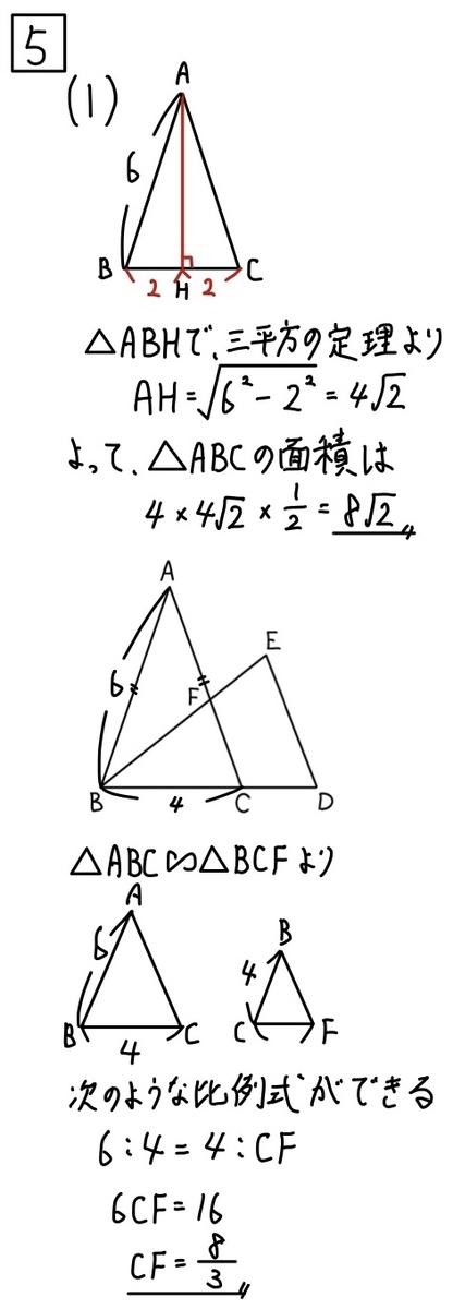 2020福井公立数学5-1