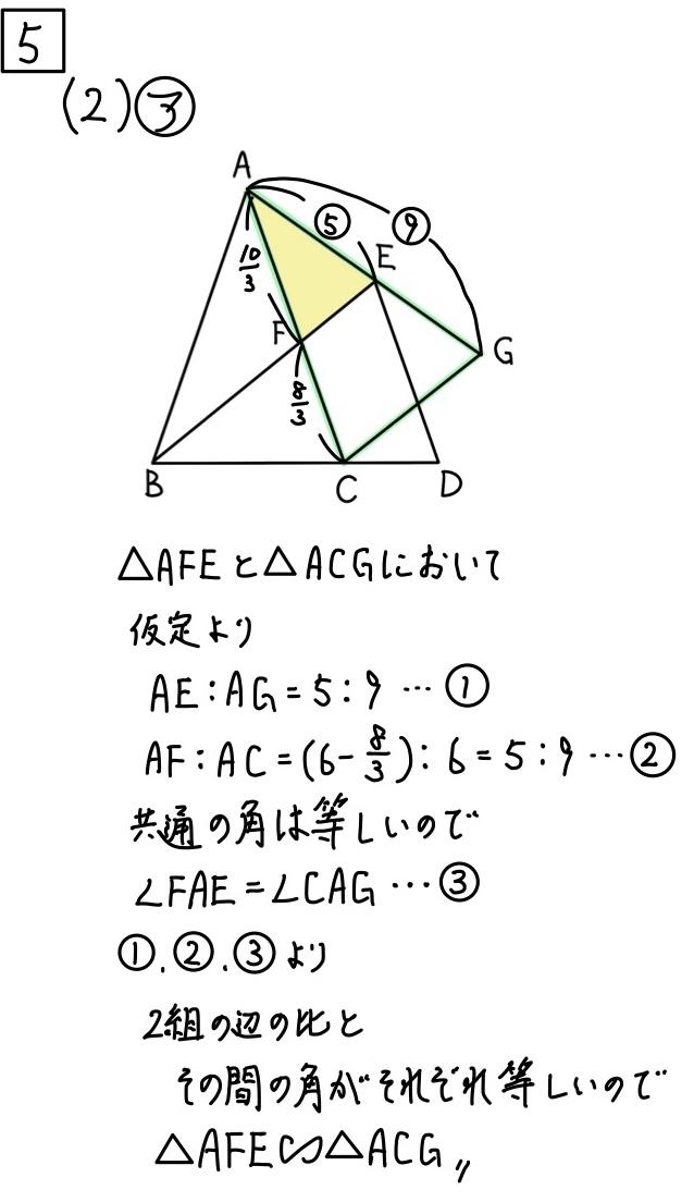 2020福井公立数学6-2